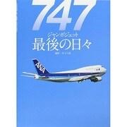 747ジャンボジェット最後の日々 [ムックその他]