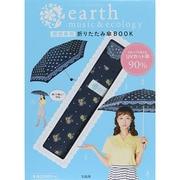 earth music&ecology晴雨兼用折りたたみ傘B [ムックその他]