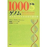 1000ドルゲノム―10万円でわかる自分の設計図 [単行本]