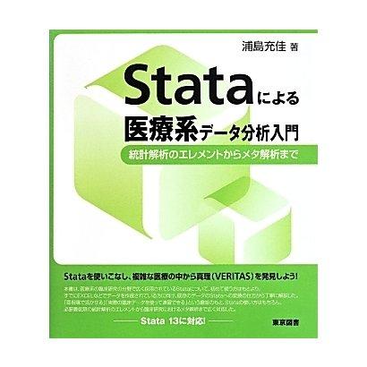 Stataによる医療系データ分析入門―統計解析のエレメントからメタ解析まで [単行本]