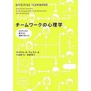 チームワークの心理学―エビデンスに基づいた実践へのヒント [単行本]