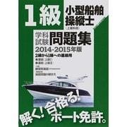 1級小型船舶操縦士学科試験問題集〈2014-2015年版〉 [単行本]