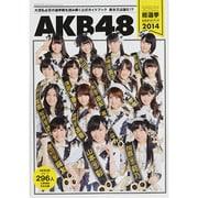 AKB48総選挙公式ガイドブック 2014(講談社MOOK) [ムックその他]