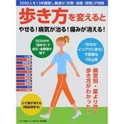 「歩き方」を変えるとやせる! 病気が治る! 痛みが消える! (病気別・薬より効く歩き方がわかった! ) [ムックその他]