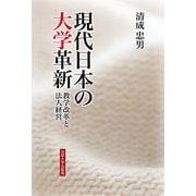 現代日本の大学革新 オンデマンド版 [単行本]