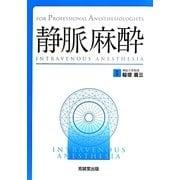 静脈麻酔(For Professional Anesthesiologists) [単行本]