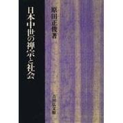 日本中世の禅宗と社会 [単行本]