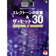 STAGEA・ELエレクトーンで弾く9~4級 Vol.24 [単行本]