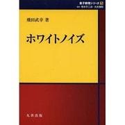 ホワイトノイズ(シュプリンガー量子数理シリーズ〈第5巻〉) [単行本]