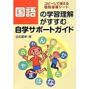 国語の学習理解がすすむ自学サポートガイド―コピーして使える個別指導シート [単行本]