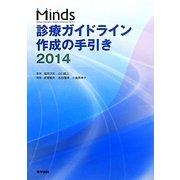 診療ガイドライン作成の手引き〈2014〉 [単行本]