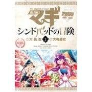 マギシンドバッドの冒険 3 特別版(裏少年サンデーコミックス)