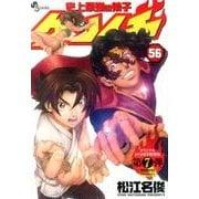 史上最強の弟子ケンイチ 56 特別版(少年サンデーコミックス)