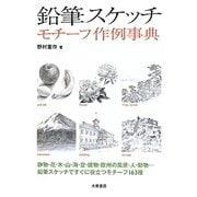 鉛筆スケッチ モチーフ作例事典 [単行本]