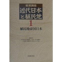 岩波講座 近代日本と植民地〈1〉植民地帝国日本 第3刷 [全集叢書]