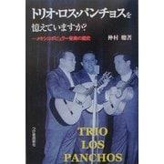 トリオ・ロス・パンチョスを憶えていますか?―メキシコポピュラー音楽の歴史 [単行本]
