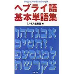 ヘブライ語基本単語集 [単行本]