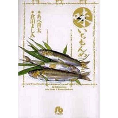 味いちもんめ<22>(コミック文庫(青年)) [文庫]