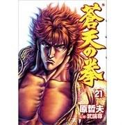 蒼天の拳 21(BUNCH COMICS) [コミック]