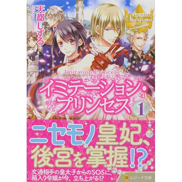 イミテーション・プリンセス〈1〉(レジーナ文庫) [文庫]