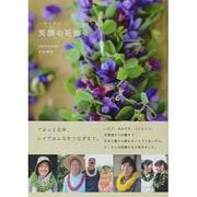 笑顔の花飾り―ハワイアン・レイメイキング〈2〉 [単行本]