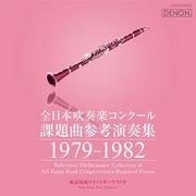 全日本吹奏楽コンクール課題曲参考演奏集 1979-1982