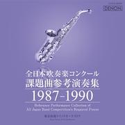 全日本吹奏楽コンクール課題曲参考演奏集 1987-1990