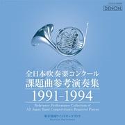 全日本吹奏楽コンクール課題曲参考演奏集 1991-1994