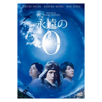 永遠の0 [DVD]
