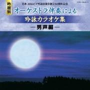 日本コロムビア吟詠音楽会創立50周年記念 吟題別 オーケストラ伴奏による吟詠カラオケ集 -男声編-