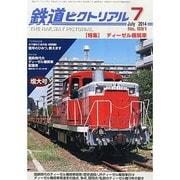 鉄道ピクトリアル 2014年 07月号 [雑誌]