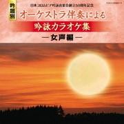 日本コロムビア吟詠音楽会創立50周年記念 吟題別 オーケストラ伴奏による吟詠カラオケ集 -女声編-