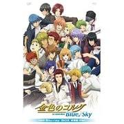 金色のコルダ Blue♪Sky Blu-ray BOX 豪華版