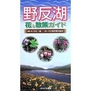 野反湖―花と散策ガイド [図鑑]