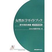 女性医学ガイドブック―更年期医療編〈2014年度版〉 [単行本]