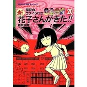 学校のコワイうわさ 新花子さんがきた!!〈20〉(バンブー・キッズ・シリーズ〈30〉) [新書]