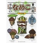 季節のなめこ図鑑 雨・四季編 通常版 [単行本]