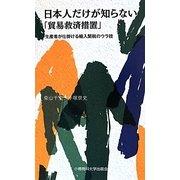 日本人だけが知らない「貿易救済措置」―生産者が仕掛ける輸入関税のウラ技 [新書]