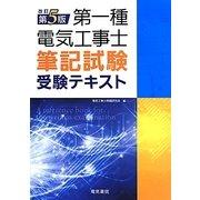第一種電気工事士筆記試験受験テキスト 改訂第5版 [単行本]