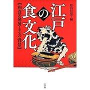 江戸の食文化―和食の発展とその背景 [単行本]