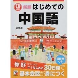 はじめての中国語―CD BOOK 新版 (アスカカルチャー) [単行本]