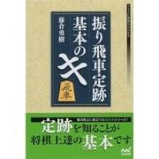 振り飛車定跡 基本のキ(マイナビ将棋BOOKS) [単行本]