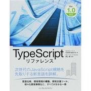 TypeScriptリファレンスVer.1.0対応 [単行本]
