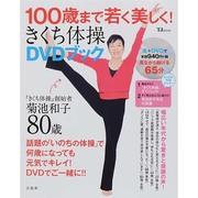 100歳まで若く美しく! きくち体操DVDブック (TJMOOK) [ムックその他]