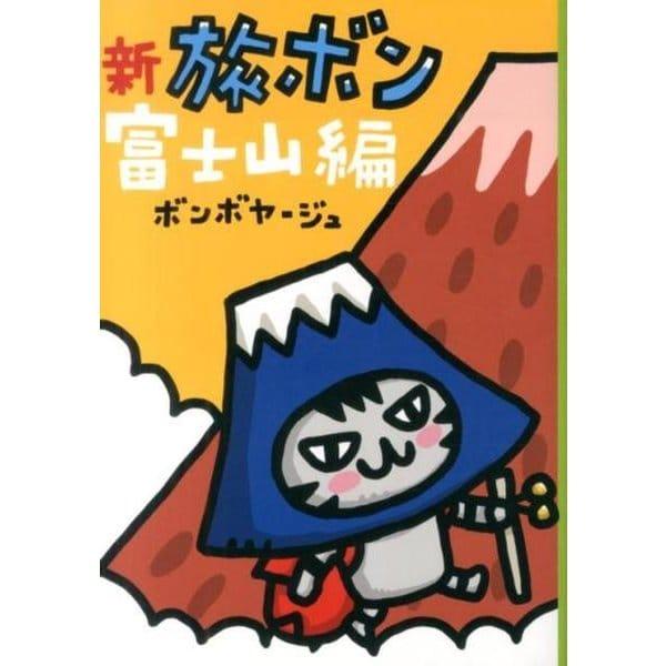新旅ボン 富士山編 [単行本]