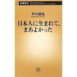 日本人に生まれて、まあよかった(新潮新書) [新書]