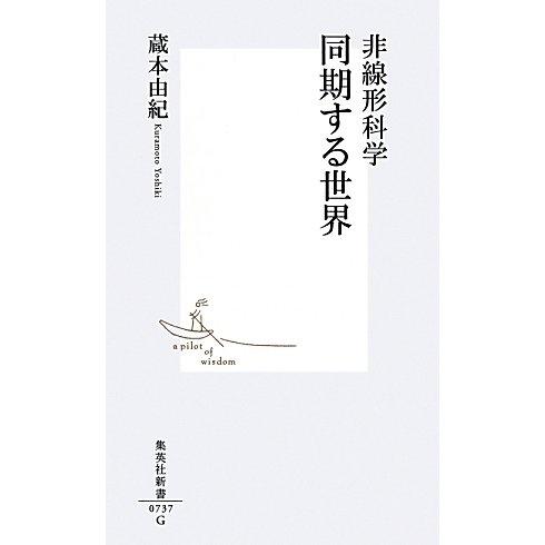 非線形科学 同期する世界(集英社新書) [新書]