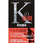 Kの悲劇(ジョイ・ノベルス) [新書]