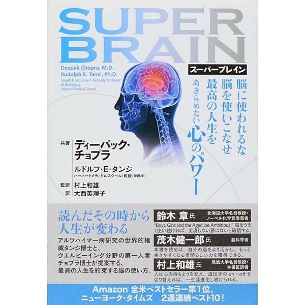 SUPER BRAIN(スーパーブレイン) -脳に使われるな脳を使いこなせ最高の人生をあきらめない心のパワー [単行本]