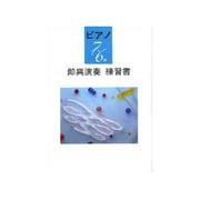 ピアノ演奏グレード7~6級即興演奏練習書Bコース [単行本]